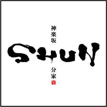 神楽坂SHUN 分家